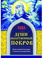 Души молитвенный покров. Православный календарь с чтением на каждый день на 2022 год
