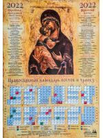 Православный календарь постов и трапез на 2022 год. Икона Божией Матери Владимирская