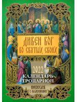 Дивен Бог во святых своих. Православный календарь-тропарион на 2022 год