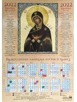 Православный календарь постов и трапез на 2022 год. Икона Божией Матери Умягчение злых сердец