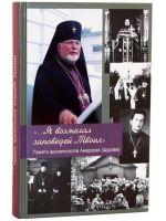«...Я возжелал заповедей Твоих». Памяти архиепископа Амвросия (Щурова)