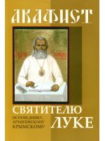 Акафист Луке святителю исповеднику, архиепископу Крымскому