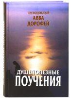 Душеполезные поучения преподобного аввы Дорофея