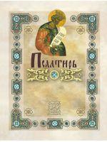 Псалтирь в переводе с греческого П. Юнгерова