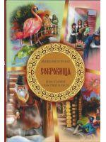 Сокровища. Православные сказочные повести