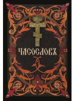 Часослов на церковнославянском языке