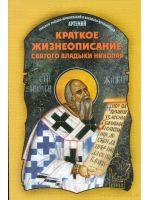 Краткое жизнеописание святого владыки Николая. Епископ Рашско-Призренский и Косовско-Метохийский Артемий
