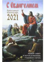 С Евангелием. Православный календарь на 2021 год