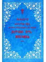 Акафист Пресвятой Богородице Достойно есть - Милующая. Церковно-славянский шрифт