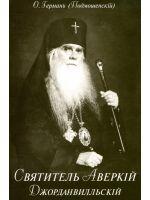 Святитель Аверкий Джорданвилльский