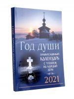 Год души. Православный календарь на 2021 год.