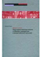 Иеротопия. Пространственные иконы и образы-парадигмы в Византийской культуре