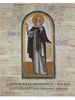 Современная иконопись. Москва / Contemporary Icon-Painting. Moscow