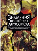 Знамения пришествия антихриста. Тайны библейских пророчеств