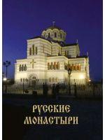 Русские монастыри. Том 10: Крым