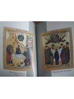 Торжество Фаворского Преображения. Мысли о православной иконе