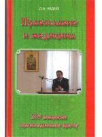Православие и медицина. 205 вопросов православному врачу