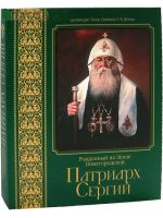 Рожденный на земле Нижегородской. Патриарх Сергий