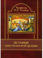 История Церкви. Византология