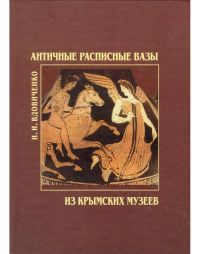 Античные расписные вазы из крымских музеев