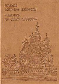 Храмы Москвы Великой.