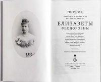 Письма преподобномученицы великой княгини Елизаветы Феодоровны