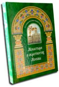 Монастыри в окрестностях Москвы: альбом-путеводитель