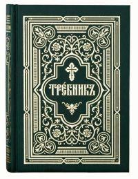 Требник в двух частях: Репринтное издание