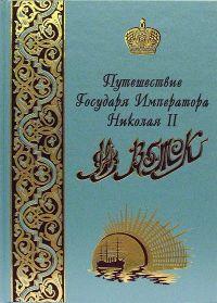 Путешествие Государя Императора Николая II на Восток в 2-х томах