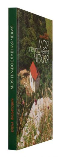 Моя православная Чехия: История и современность