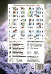 Православный календарь Прихожанка на 2021 год