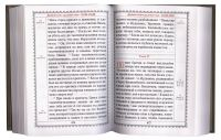 Новый Завет на русском языке крупный шрифт