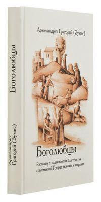 Боголюбцы: Рассказы о подвижниках благочестия современной Греции, монахах и мирянах