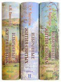Избранные жития святых (в 3 томах) Бахметева А.Н.