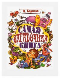 В.Борисов. Самая загадочная книга