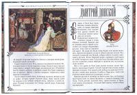 Моя первая Русская История в рассказах для детей с иллюстрациями