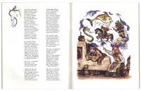 Сказочная быль в стихах «Золотая рыбка». Из жизни крестьянского мальчика. 1881