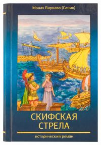 Скифская стрела. Исторический роман. Книга третья