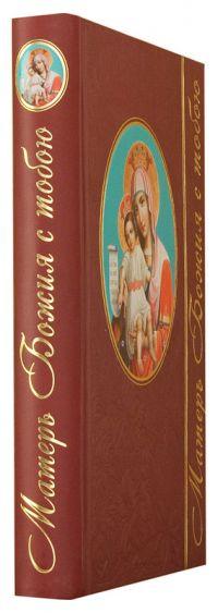 Матерь Божия с тобою: Чудотворные иконы Пресвятой Богородицы