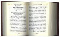 Молитвослов «Утешение в печали» в кожаном переплете