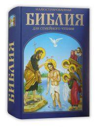 Иллюстрированная Библия для семейного чтения.