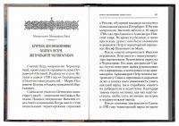 Святой Петр Цетинский – патриарх нового времени