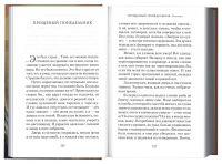 Жара: сборник рассказов и повестей