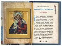 Чудотворные иконы Пресвятой Богородицы. Образы, молитвы, описания. Карманный формат