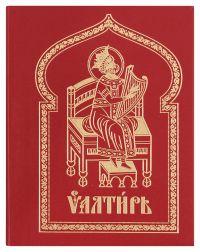 Псалтирь. Церковно-славянский шрифт