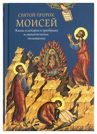 Святой пророк Моисей: жизнь и история в прообразах и святоотеческих толкованиях