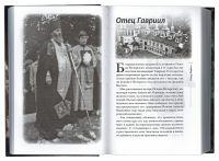 «Несвятые святые» и другие рассказы