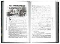 «Не убивайте чудо!» и другие рассказы
