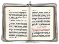 Псалтирь для мирян в кожаном переплете на молнии. Чтение Псалтири с поминовением живых и усопших