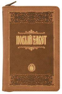 Новый Завет на русском языке в кожаном переплете на молнии
